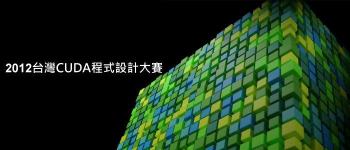 GPU 技術與應用研討會